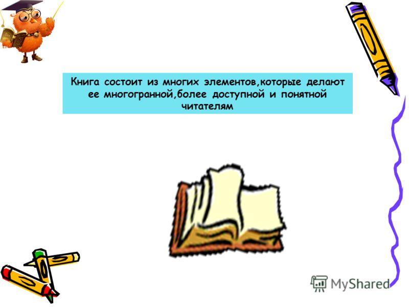 Книга состоит из многих элементов,которые делают ее многогранной,более доступной и понятной читателям