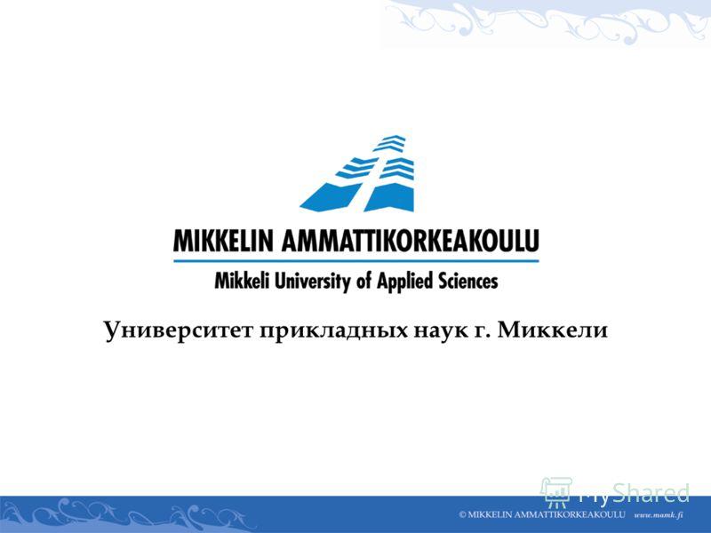 Университет прикладных наук г. Миккели