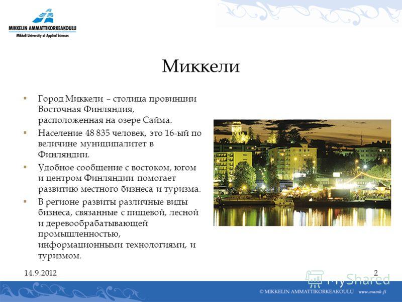 Миккели Город Миккели – столица провинции Восточная Финляндия, расположенная на озере Сайма. Население 48 835 человек, это 16-ый по величине муниципалитет в Финляндии. Удобное сообщение с востоком, югом и центром Финляндии помогает развитию местного