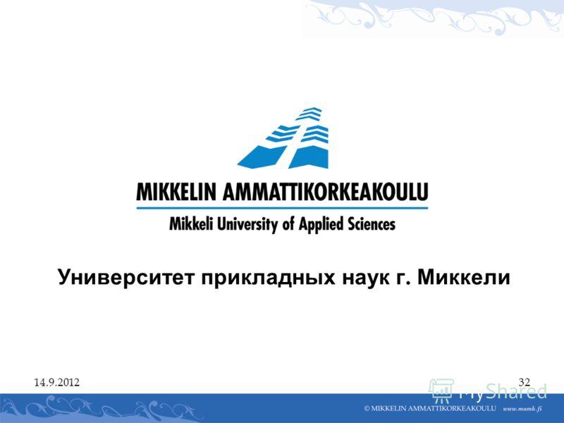 14.9.201232 Университет прикладных наук г. Миккели