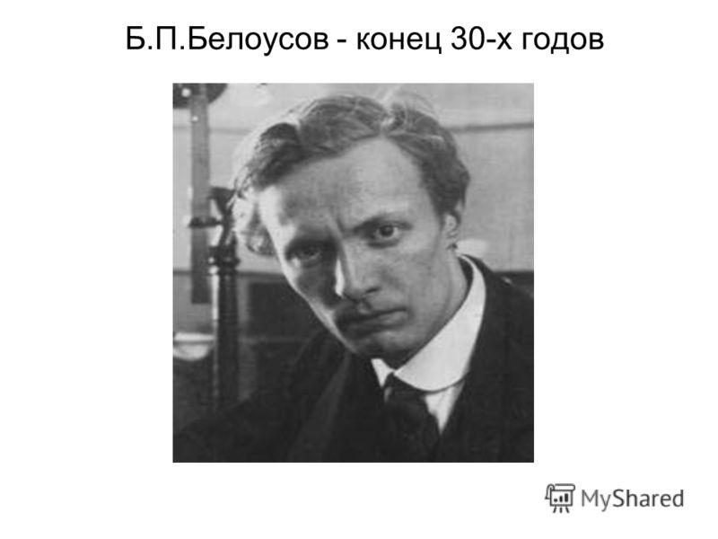 Б.П.Белоусов - конец 30-х годов
