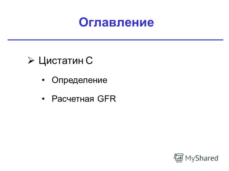 Оглавление Цистатин C Определение Расчетная GFR