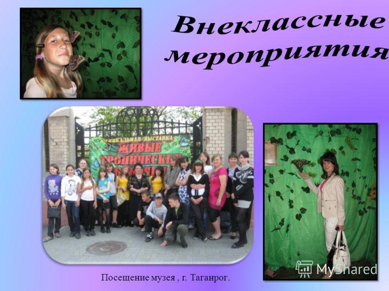 Посещение музея, г. Таганрог.