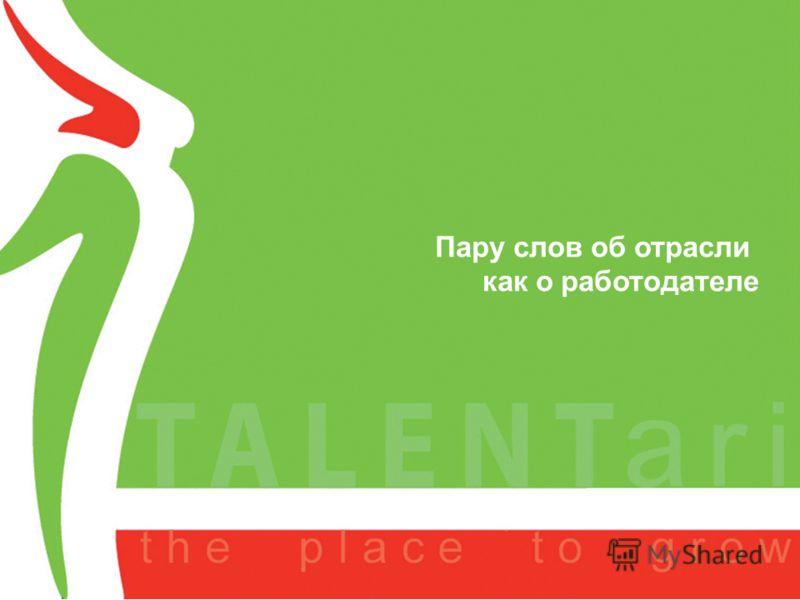 A new project of AGL September 2007 Пару слов об отрасли как о работодателе