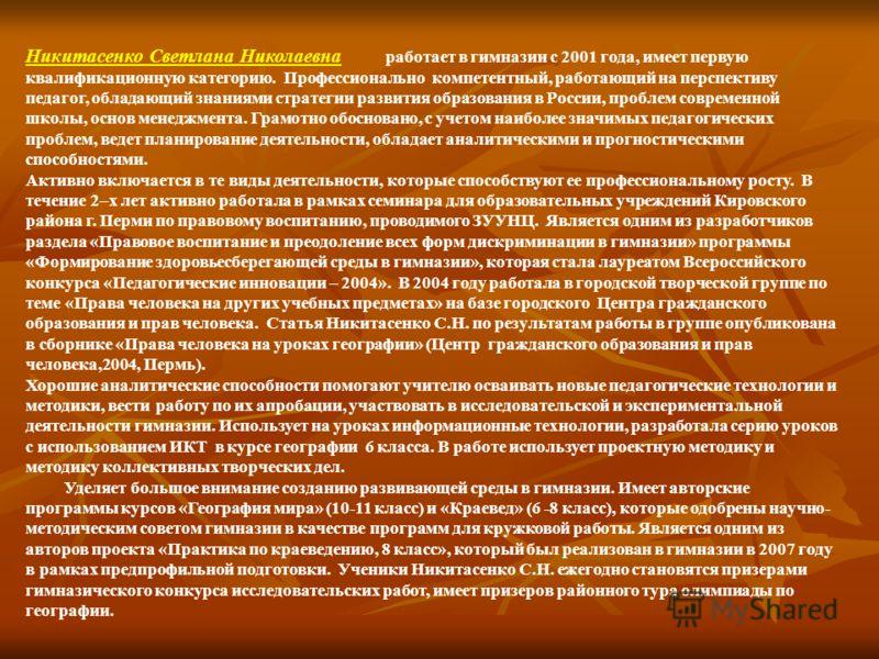 Никитасенко Светлана Николаевна работает в гимназии с 2001 года, имеет первую квалификационную категорию. Профессионально компетентный, работающий на перспективу педагог, обладающий знаниями стратегии развития образования в России, проблем современно