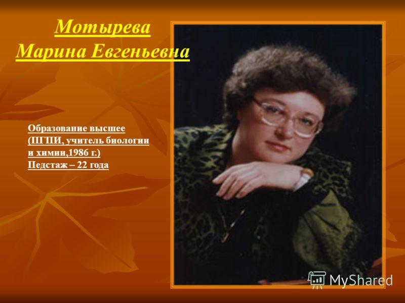 Образование высшее (ПГПИ, учитель биологии и химии,1986 г.) Педстаж – 22 года Мотырева Марина Евгеньевна