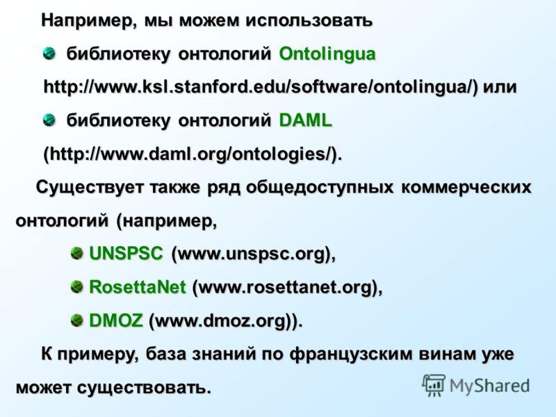 Например, мы можем использовать Например, мы можем использовать библиотеку онтологий Ontolingua http://www.ksl.stanford.edu/software/ontolingua/) или библиотеку онтологий Ontolingua http://www.ksl.stanford.edu/software/ontolingua/) или библиотеку онт