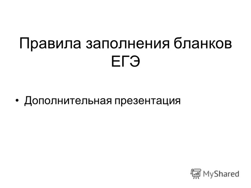 Правила заполнения бланков ЕГЭ Дополнительная презентация
