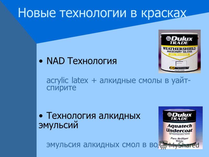 Новые технологии в красках NAD Технология acrylic latex + алкидные смолы в уайт- спирите Технология алкидных эмульсий эмульсия алкидных смол в воде