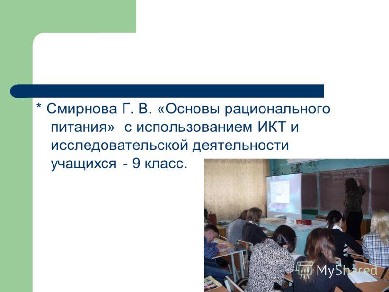 * Комарова Н. В. конференция по защите проектов « Применение электромагнитных волн»-11 класс, « строение атома»-11 кл.