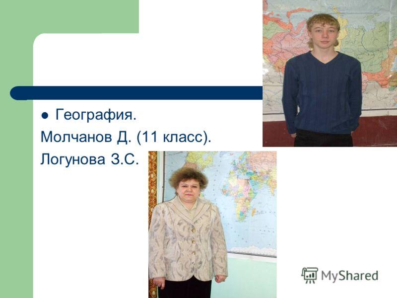 Экономика. Дудина Ек. (10 класс) Садекова О.Ю.