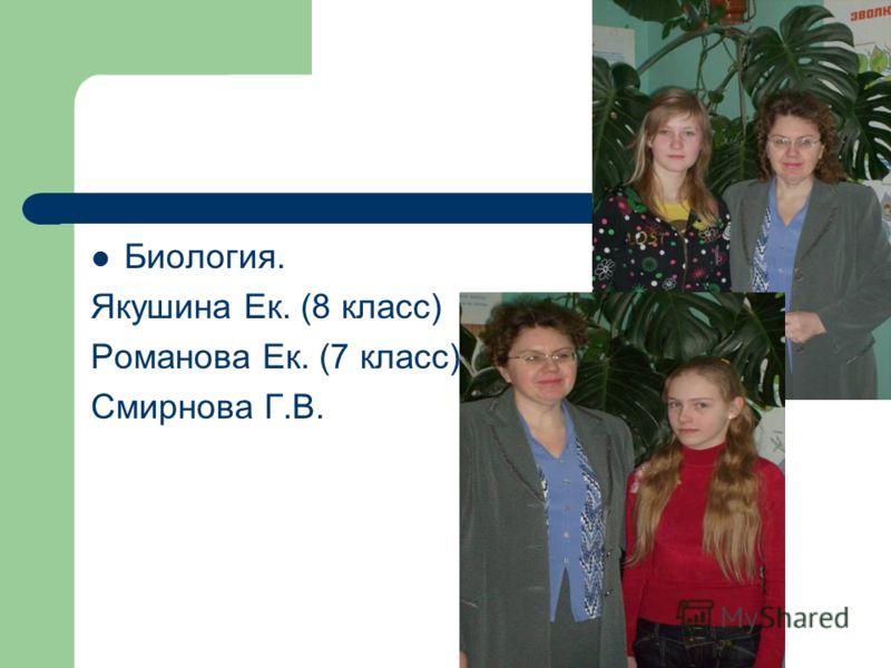 География. Молчанов Д. (11 класс). Логунова З.С.