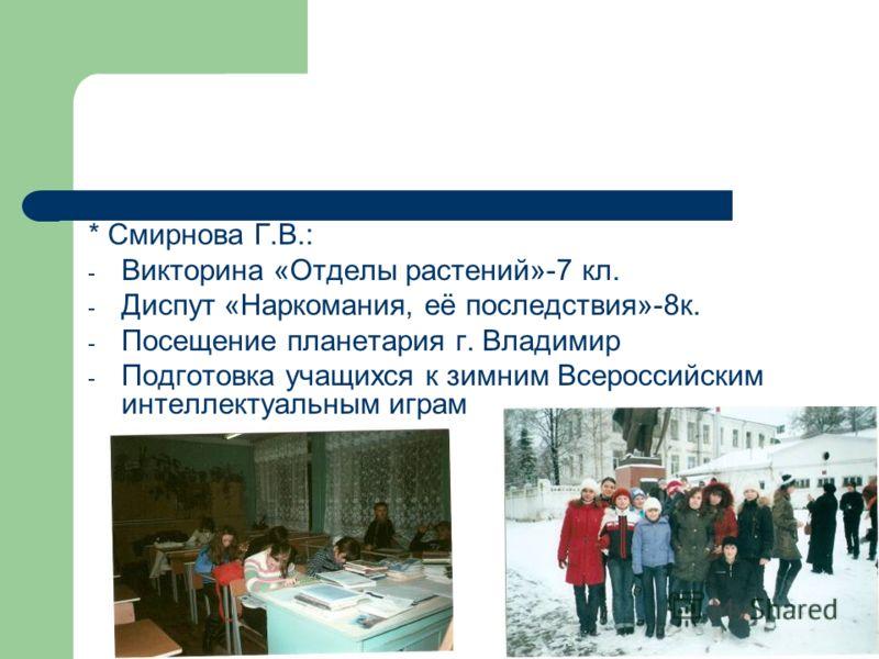 * Комарова Н.В.: - Турнир «знатоки физики»-7 кл. - Конкурс «математические сказки»-6 кл. - Профориентационная работа-11 кл.