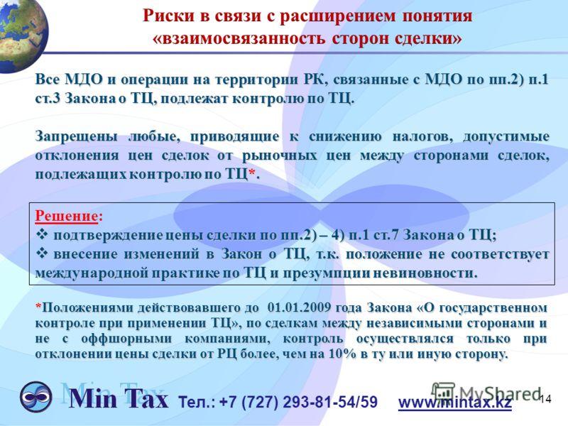 Все МДО и операции на территории РК, связанные с МДО по пп.2) п.1 ст.3 Закона о ТЦ, подлежат контролю по ТЦ. Запрещены любые, приводящие к снижению налогов, допустимые отклонения цен сделок от рыночных цен между сторонами сделок, подлежащих контролю