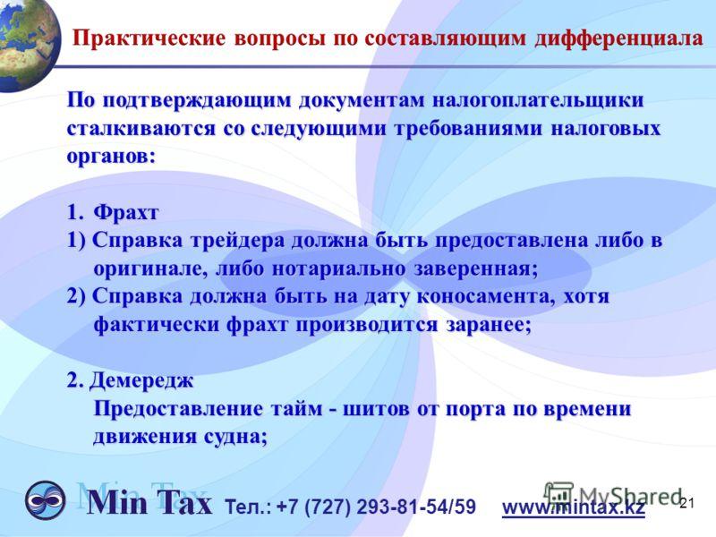 21 Тел.: +7 (727) 293-81-54/59 www.mintax.kz По подтверждающим документам налогоплательщики сталкиваются со следующими требованиями налоговых органов: 1.Фрахт 1) Справка трейдера должна быть предоставлена либо в оригинале, либо нотариально заверенная