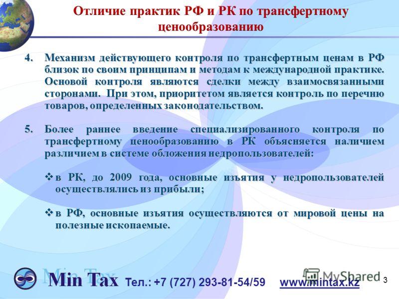 4.Механизм действующего контроля по трансфертным ценам в РФ близок по своим принципам и методам к международной практике. Основой контроля являются сделки между взаимосвязанными сторонами. При этом, приоритетом является контроль по перечню товаров, о
