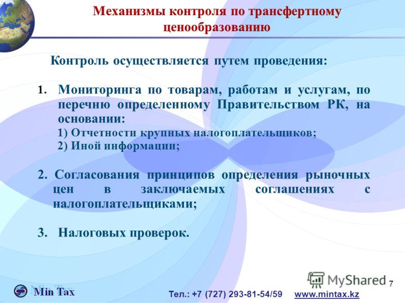 Контроль осуществляется путем проведения: 1. Мониторинга по товарам, работам и услугам, по перечню определенному Правительством РК, на основании: 1) Отчетности крупных налогоплательщиков; 2) Иной информации; 2. Согласования принципов определения рыно
