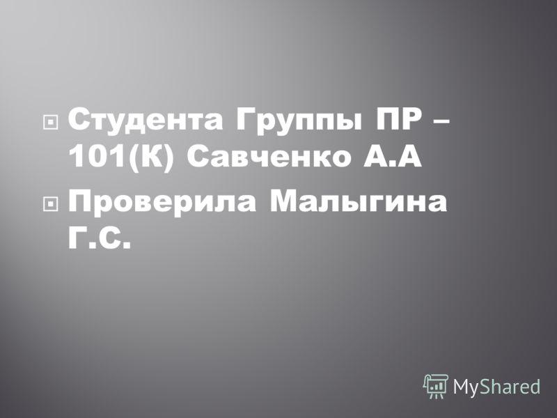 Студента Группы ПР – 101(К) Савченко А.А Проверила Малыгина Г.С.
