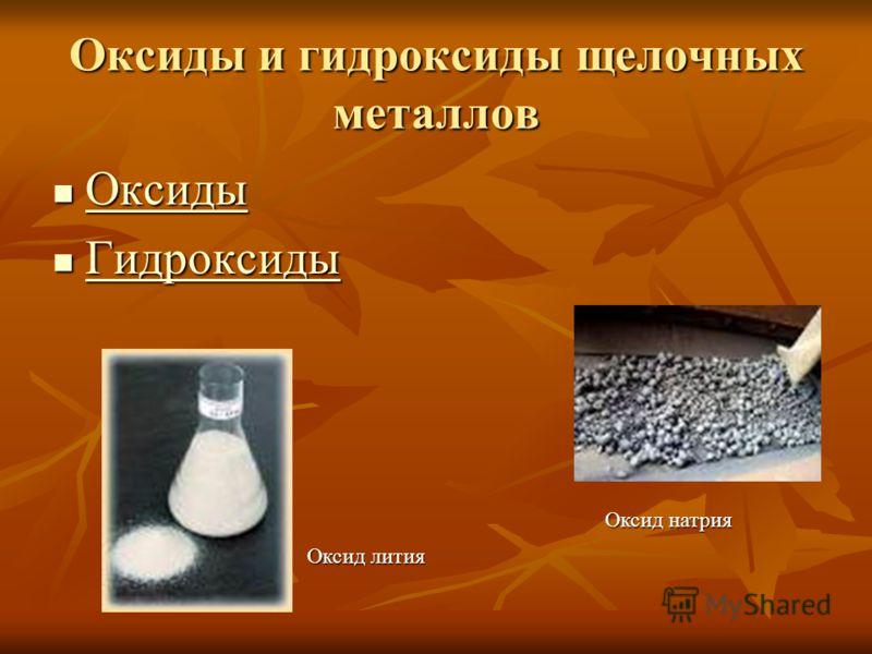 Оксиды и гидроксиды щелочных металлов Оксиды Оксиды Оксиды Гидроксиды Гидроксиды Гидроксиды Оксид лития Оксид натрия