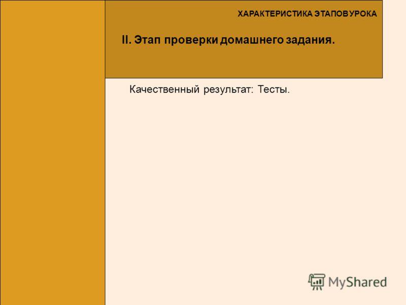 Качественный результат: Тесты. ХАРАКТЕРИСТИКА ЭТАПОВ УРОКА II. Этап проверки домашнего задания.