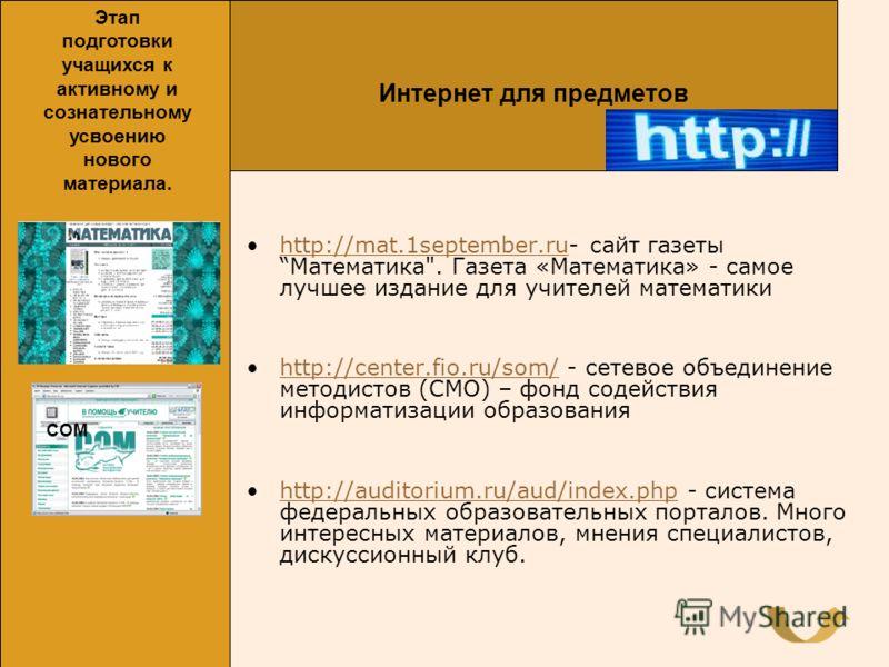 Интернет для предметов http://mat.1september.ru- cайт газеты Математика