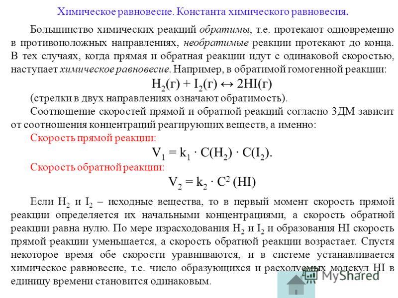 Каталитические реакции очень разнообразны. В зависимости от агрегатного состояния катализатора различают гомогенный и гетерогенный катализ. В случае гомогенного катализа, катализатор и реагирующие вещества образуют одну фазу (газ или раствор), в случ