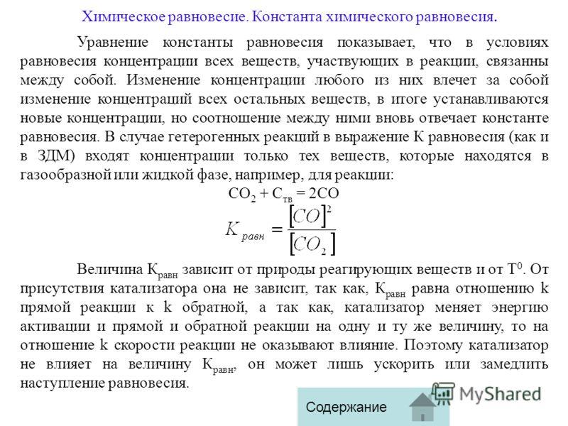Химическое равновесие. Константа химического равновесия. Так как, при химическом равновесии скорости прямой и обратной реакций равны V 1 = V 2 (условие установления равновесия), то: k 1 * C H2 * C I2 = k 2 * C 2 HI или: Поскольку k 1 и k 2 при данной