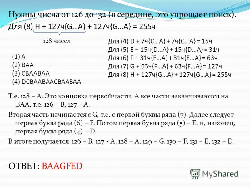 Нужны числа от 126 до 132 (в середине, это упрощает поиск). Для (8) H + 127ч{G…A} + 127ч{G…A} = 255ч Т.е. 128 – А. Это концовка первой части. А все части заканчиваются на BAA, т.е. 126 – В, 127 – А. Вторая часть начинается с G, т.е. с первой буквы ря