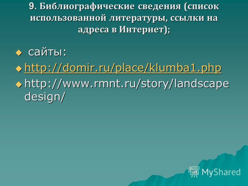 9. Библиографические сведения (список использованной литературы, ссылки на адреса в Интернет); сайты: сайты: http://domir.ru/place/klumba1.php http://domir.ru/place/klumba1.php http://domir.ru/place/klumba1.php http://www.rmnt.ru/story/landscape desi