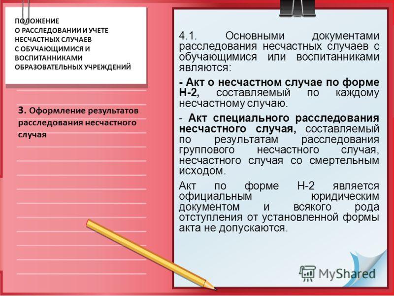 В обязательном порядке, должны быть рассмотрены следующие документы: - должностные инструкции конкретных руководителей, должностных лиц; - приказы о распределении обязанностей по охране труда; - приказы о назначении ответственных лиц за безопасную эк