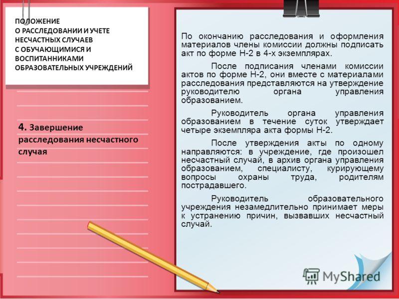 К акту о несчастном случае прилагается комплект документов по ходу расследования: - копия приказа о создании комиссии по расследованию несчастного случая; - планы, схемы, эскизы, фотоматериалы места происшествия; - документы, характеризующие состояни