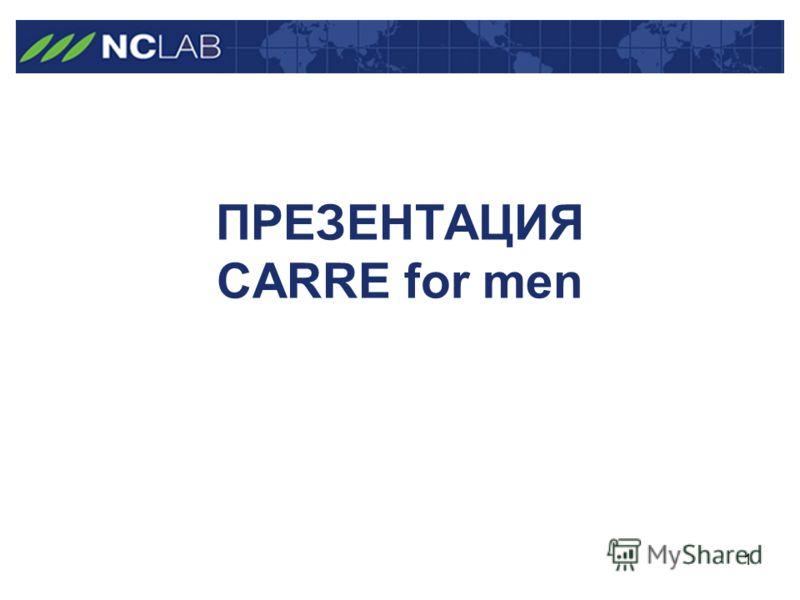 1 ПРЕЗЕНТАЦИЯ CARRE for men