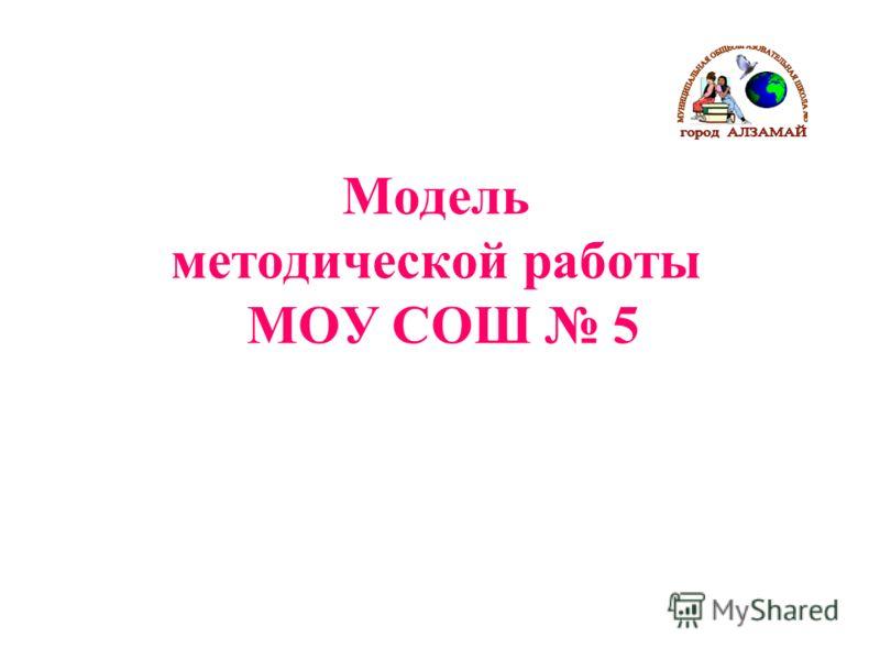 Модель методической работы МОУ СОШ 5