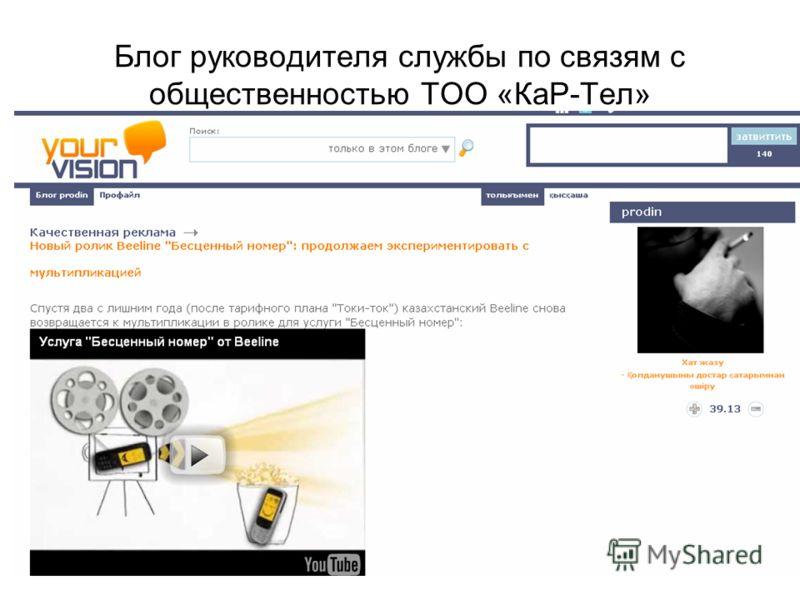 Блог руководителя службы по связям с общественностью ТОО «КаР-Тел»