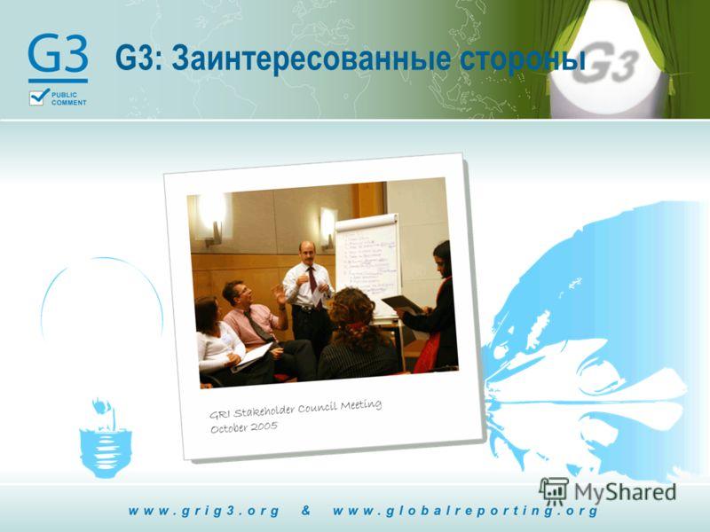 G3: Заинтересованные стороны