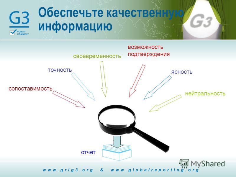 точность возможность подтверждения нейтральность Обеспечьте качественную информацию ясность отчет сопоставимость точность своевременность