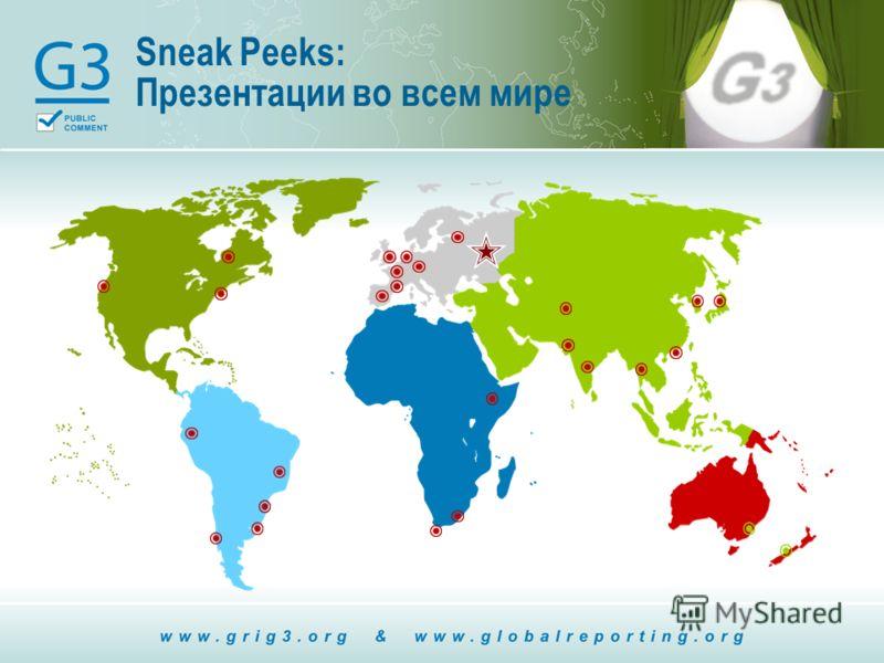 Sneak Peeks: Презентации во всем мире