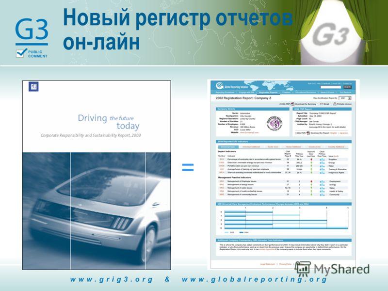 Новый регистр отчетов он-лайн =