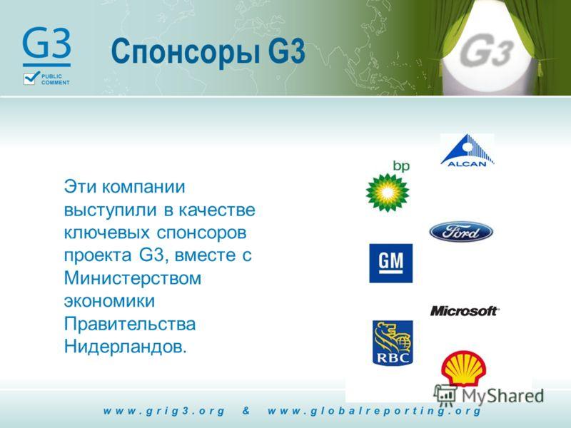 Спонсоры G3 Эти компании выступили в качестве ключевых спонсоров проекта G3, вместе с Министерством экономики Правительства Нидерландов.
