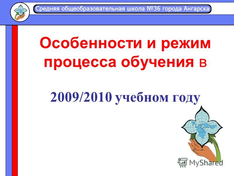 Особенности и режим процесса обучения в 2009/2010 учебном году
