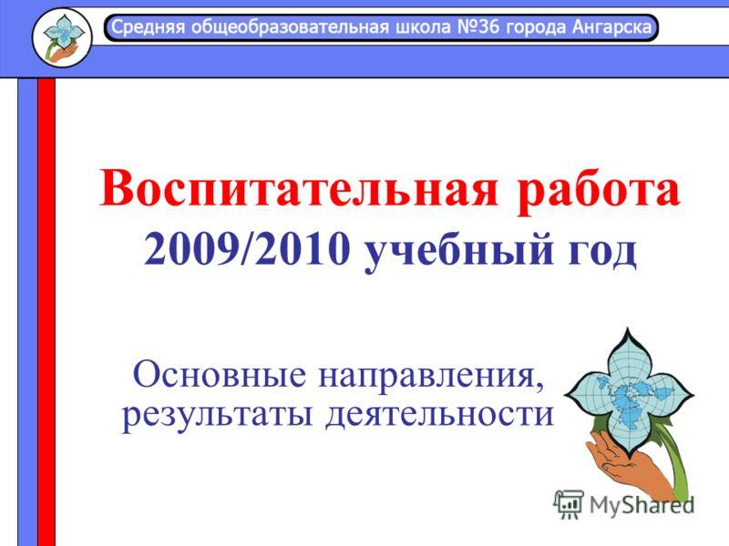 Воспитательная работа 2009/2010 учебный год Основные направления, результаты деятельности