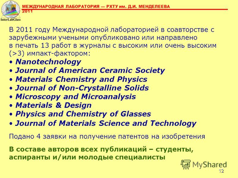 12 В 2011 году Международной лабораторией в соавторстве с зарубежными учеными опубликовано или направлено в печать 13 работ в журналы с высоким или очень высоким (>3) импакт-фактором: Nanotechnology Journal of American Ceramic Society Materials Chemi