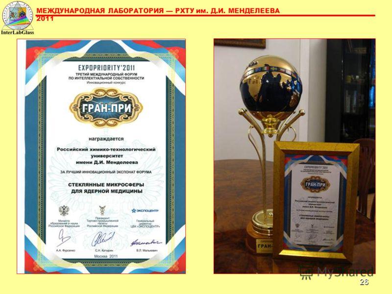 26 МЕЖДУНАРОДНАЯ ЛАБОРАТОРИЯ РХТУ им. Д.И. МЕНДЕЛЕЕВА 2011