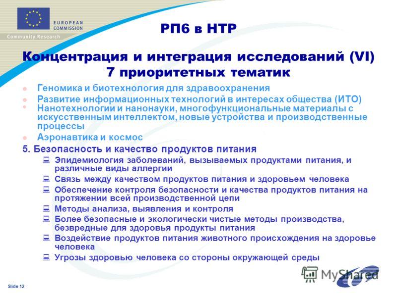 Slide 12 l Геномика и биотехнология для здравоохранения l Развитие информационных технологий в интересах общества (ИТО) Нанотехнологии и нанонауки, многофункциональные материалы с искусственным интеллектом, новые устройства и производственные процесс