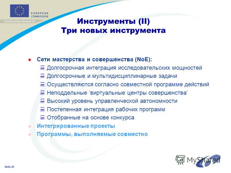 Slide 20 l Сети мастерства и совершенства (NoE): :Долгосрочная интеграция исследовательских мощностей :Долгосрочные и мультидисциплинарные задачи :Осуществляются согласно совместной программе действий :Неподдельные виртуальные центры совершенства :Вы