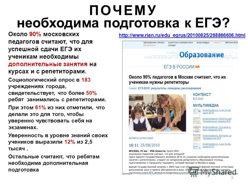 ПОЧЕМУ необходима подготовка к ЕГЭ? Около 90% московских педагогов считают, что для успешной сдачи ЕГЭ их ученикам необходимы дополнительные занятия на курсах и с репетиторами. Социологический опрос в 183 учреждениях города, свидетельствует, что боле