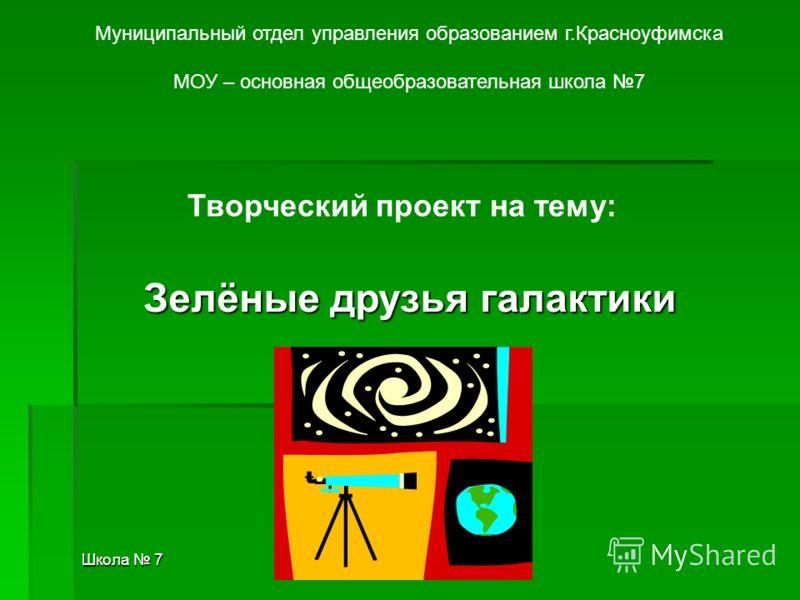 Школа 7 Рогачёва Анна Мезенцева Мария Попонин Егор Щербакова Яна Зель Владик