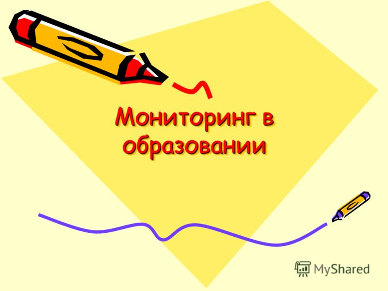 Мониторинг в образовании