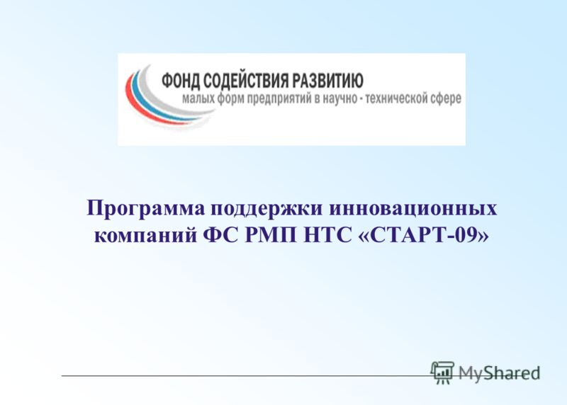 Программа поддержки инновационных компаний ФС РМП НТС «СТАРТ-09»