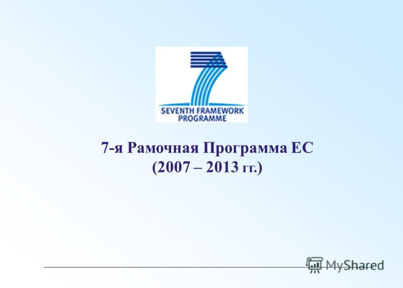 7-я Рамочная Программа ЕС (2007 – 2013 гг. )